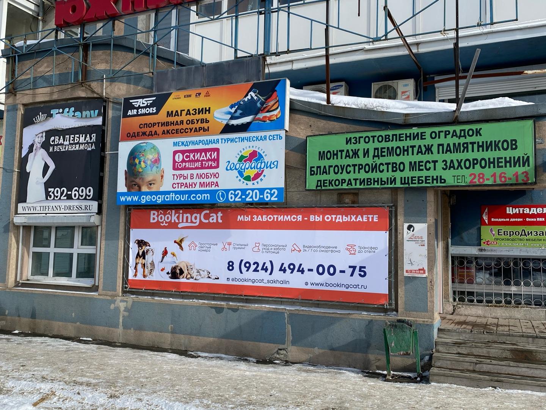 BookingCat Южно-Сахалинск