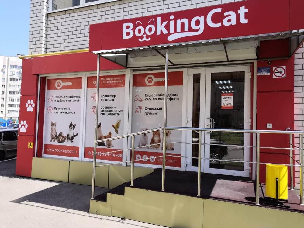 BookingCat Саратов