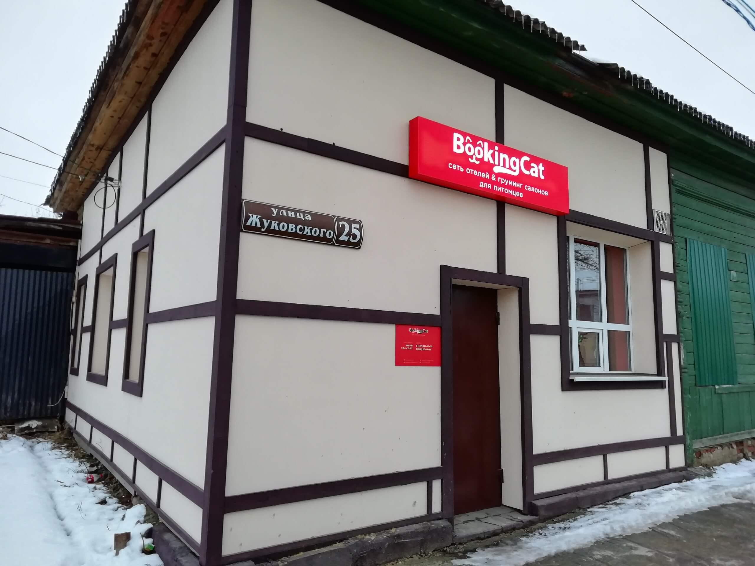 Bookingcat на Жуковского