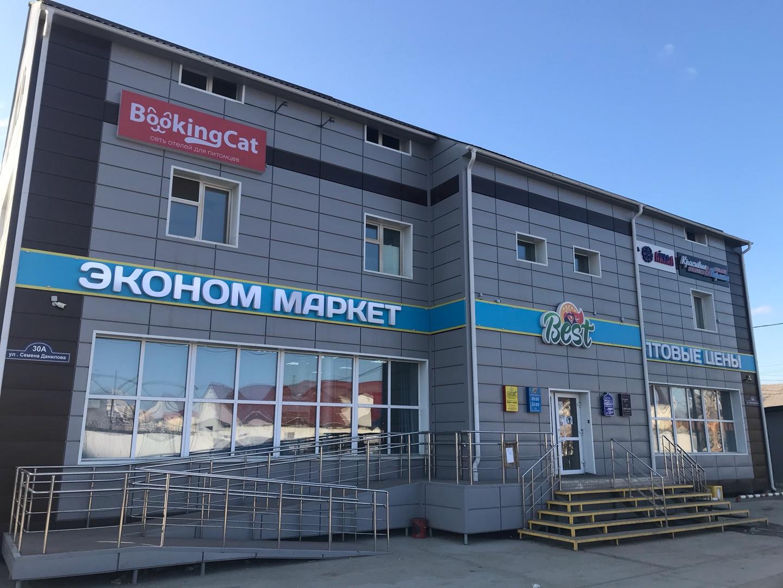 BookingCat Якутск