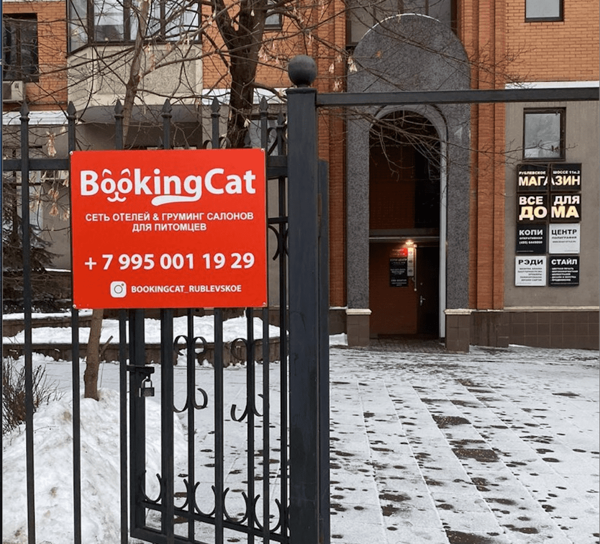 BookingCat Рублевское