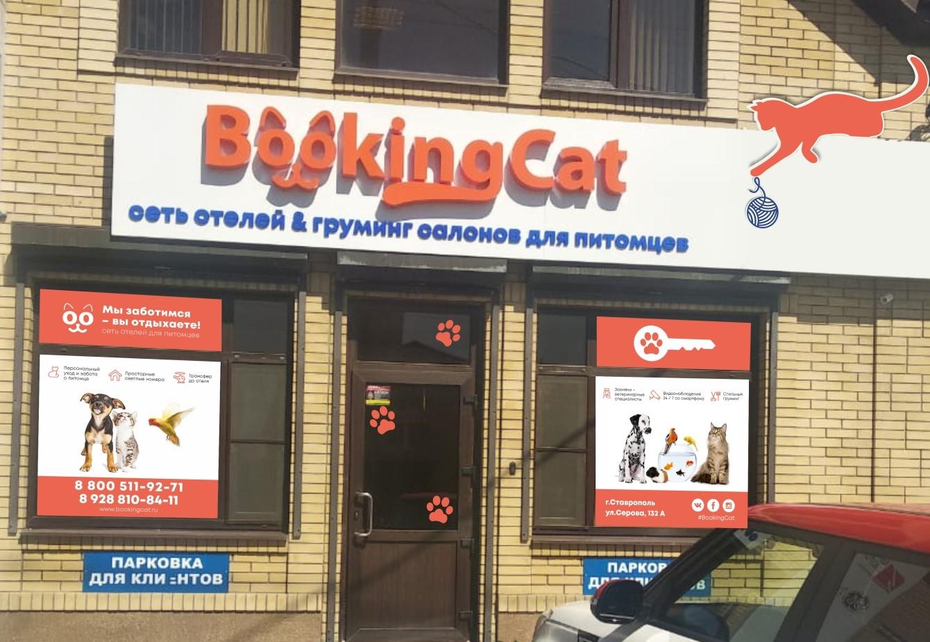 Bookingcat Ставрополь на Серова