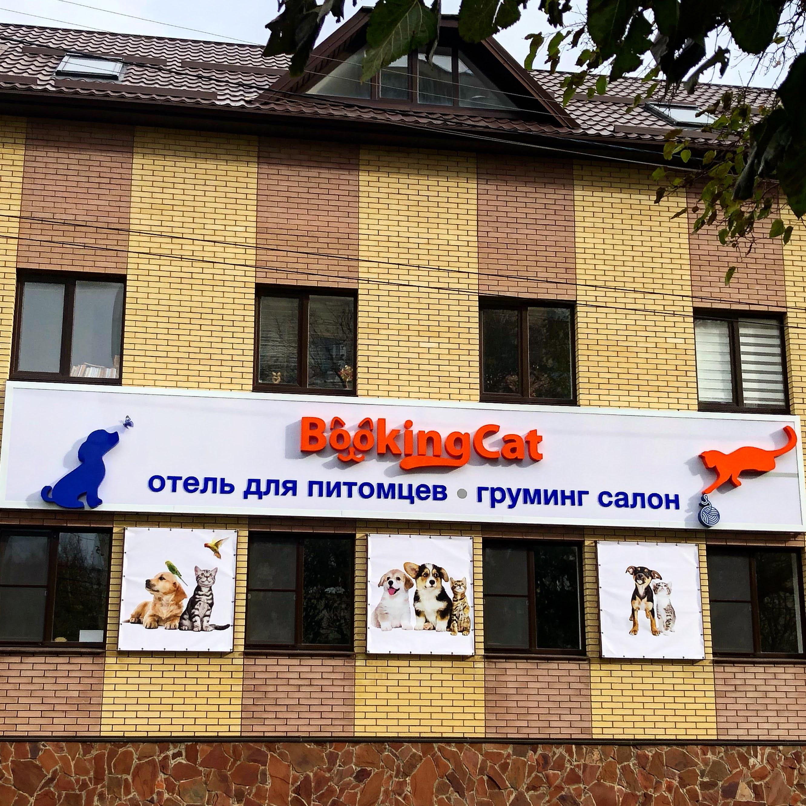 Bookingcat Ставрополь на Некрасова
